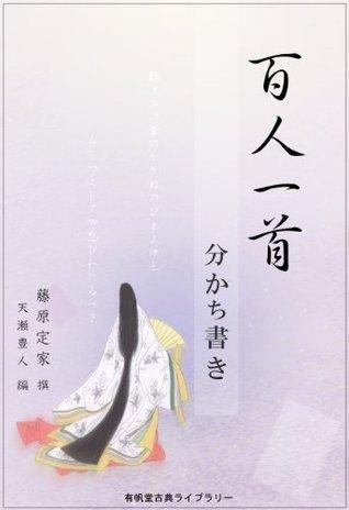 100-poems-by-100-poets-wakachi-gaki