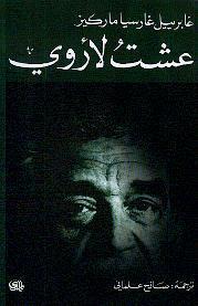 عشت لأروي by Gabriel García Márquez