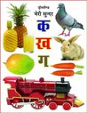 My Big Book of Hindi Alphabet