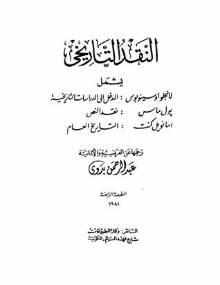 تحميل كتاب عبد الرحمن بدوي - النقد التاريخي.pdf