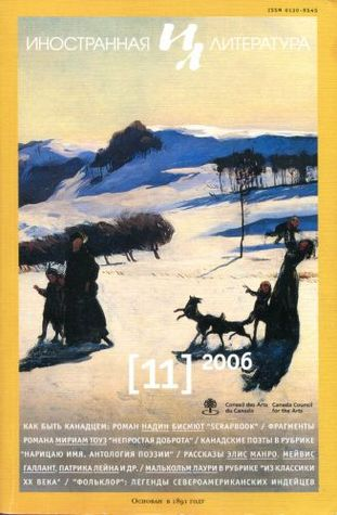 Жребий (Иностранная литература, #11)