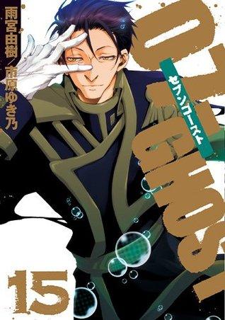 Ebook 07-GHOST 15巻 by Yuki Amemiya PDF!