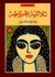 ثلاثيه غرناطه by Radwa Ashour