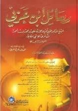 رسائل ابن عربي by Ibn Arabi