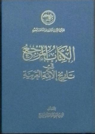 الكتاب المرجع في تاريخ الأمة العربية