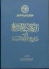 الكتاب المرجع في تاريخ الأمة العربية 2