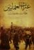 عبرات العثمانيين