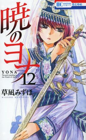 暁のヨナ 12 [Akatsuki no Yona 12]