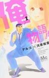 俺物語!! 1 [Ore Monogatari!! 1] by Kazune Kawahara