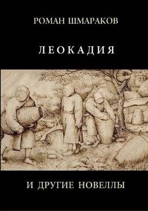 Леокадия и другие новеллы