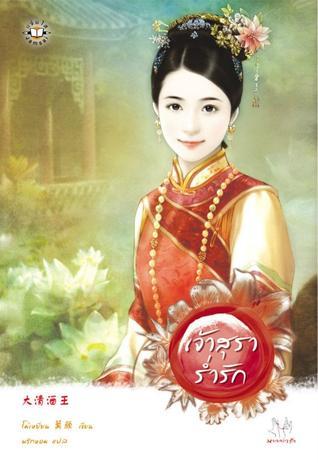 เจ้าสุราร่ำรัก by 莫顏