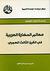 معالم الحضارة العربية في ال...
