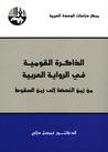الذاكرة القومية في الرواية العربية: من زمن النهضة إلى زمن السقوط