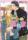 ハートの隠れ家 2 [Heart no Kakurega 2] by Isaku Natsume