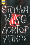 Δόκτωρ ύπνος by Stephen King