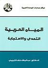 المياه العربية: التحدي والاستجابة