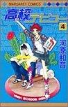 高校デビュー 4 [Koukou Debut 4] by Kazune Kawahara