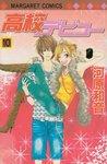 高校デビュー 10 [Koukou Debut 10] by Kazune Kawahara