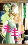 先生! 1 [Sensei! 1] by Kazune Kawahara