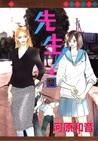 先生! 12 [Sensei! 12] by Kazune Kawahara