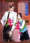 先生! 13 [Sensei! 13] by Kazune Kawahara