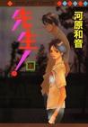 先生! 17 [Sensei! 17] by Kazune Kawahara