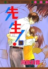 先生! 19 [Sensei! 19] by Kazune Kawahara