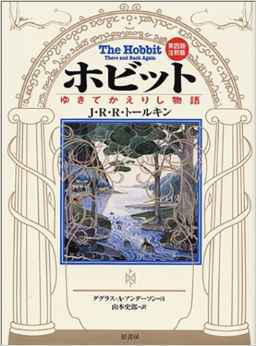 ホビット - ゆきてかえりし物語 [Hobitto : Yukite Kaerishi Monogatari]