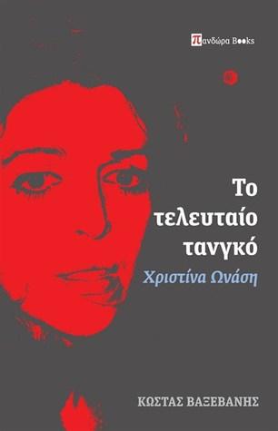 Χριστίνα Ωνάση: Το τελευταίο τανγκό