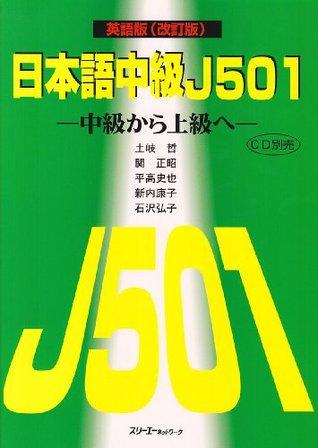 Nihongo Chu Kyu J501