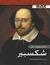 باختصار عن شكسبير