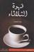 قهوة الثلاثاء by سعد المحطب