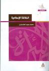 الخلافة الإسلامية