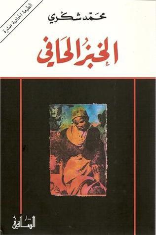 الخبز الحافي by محمد شكري