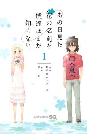 Ebook 見花僕知。 1 by Mitsu Izumi read!