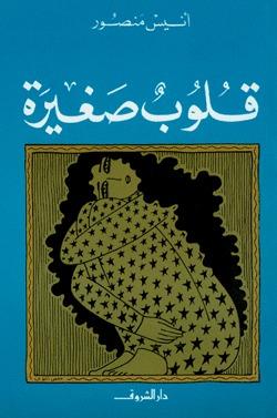 قلوب صغيرة by أنيس منصور