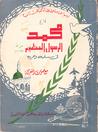 محمد الرسول العظيم في سلمه وحربه
