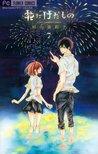花にけだもの 7 [Hana ni Kedamono 7] by Miwako Sugiyama