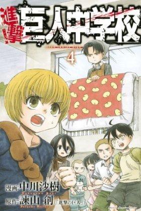 進撃!巨人中学校 4 [Shingeki! Kyojin Chuugakkou 4] (Attack on Titan: Junior High, #4)