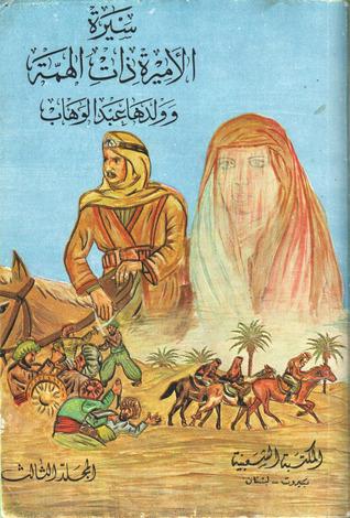 سيرة الأميرة ذات الهمة وولدها عبد الوهاب - الجزء الثالث
