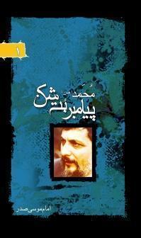 محمد(ص) پیامبر بت شکن