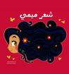 Mimi's Hair شعر ميمي by Fatima Sharafeddine
