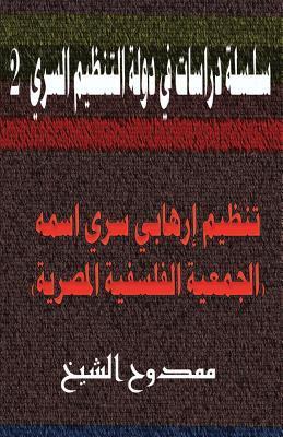 A Secret Terrorist Organization Named the Egyptian Philosophical Society!
