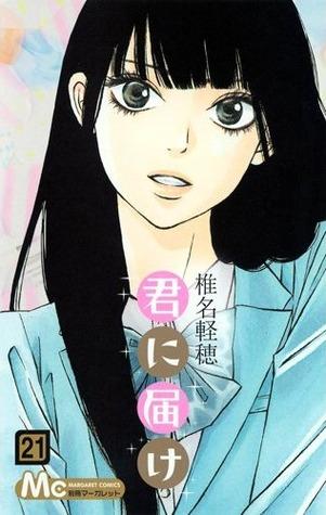 君に届け 21 [Kimi ni Todoke 21] (Kimi ni Todoke: From Me to You, #21)