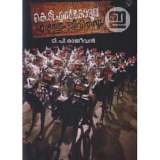 കെ ടി എൻ കോട്ടൂർ എഴുത്തും ജീവിതവും | K T N Kottoor Ezhuthum Jeevithavum FB2 MOBI EPUB -