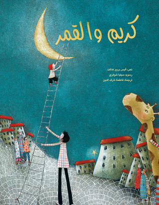 Karim and the Moon كريم والقمر