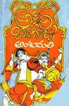 Anshumathi (అంశుమతి)