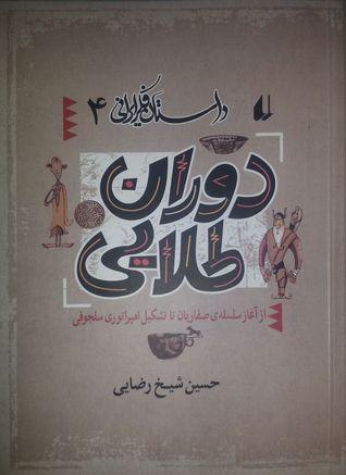 داستان فکر ایرانی چهار: دوران طلایی