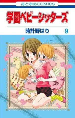 Gakuen Babysitters, Vol. 9