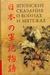 Японские сказания о войнах ...